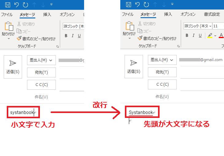 Outlookでアルファベットの先頭が勝手に大文字になる システム
