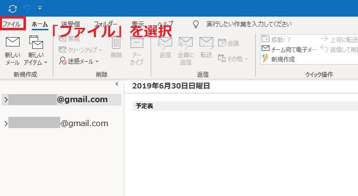 Outlookのファイルメニュー
