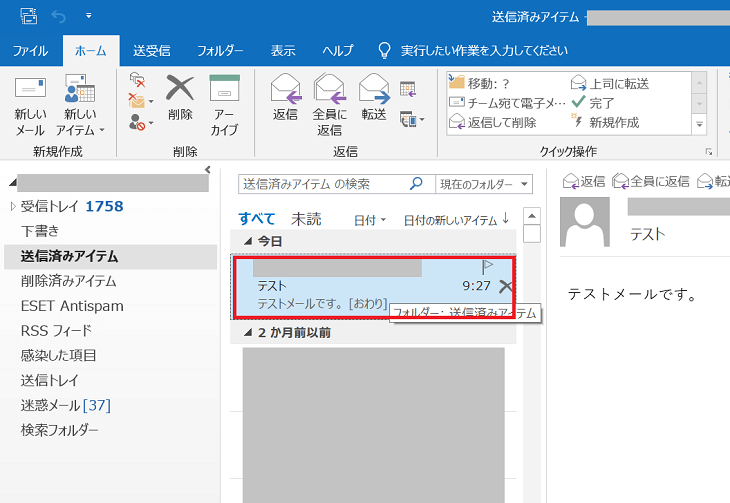 Outlookの再送は送信済みメールを編集して再利用 | システム担当 ...