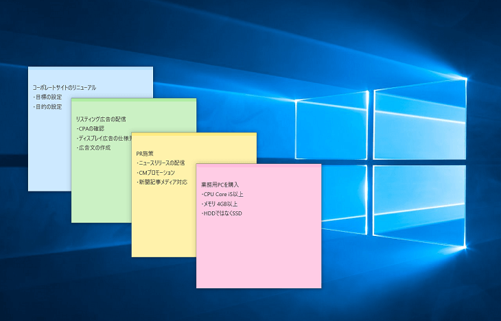 Windows10のデスクトップに貼られた付箋