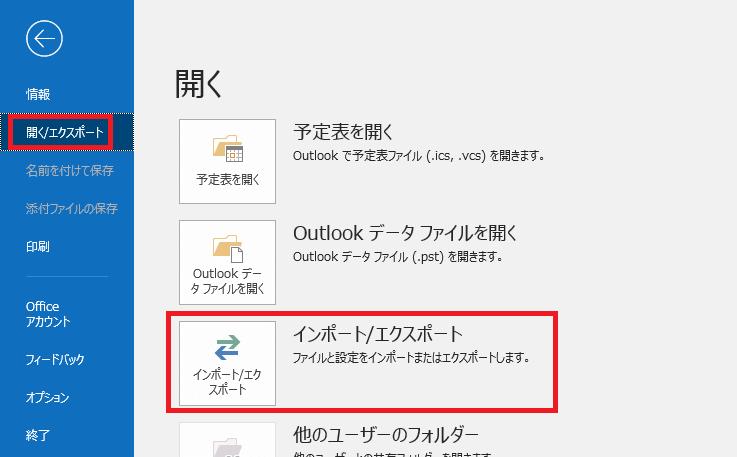 Outlook2016のファイルメニュー